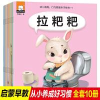 10册一部从小养成好习惯绘本0-3岁故事书宝宝启蒙亲子早教书籍幼儿读物简洁有趣的故事学会道理儿童绘本0-3周岁我要拉粑