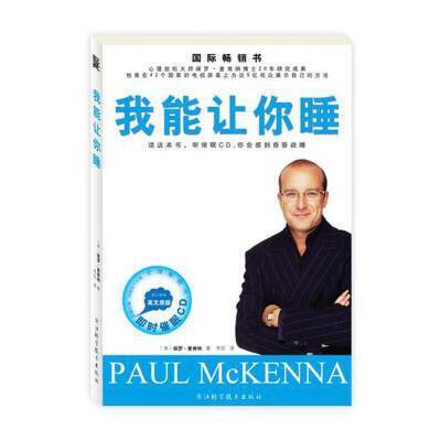 【二手旧书9成新】我能让你睡浙江科学技术出版社保罗?麦肯纳9787534139086