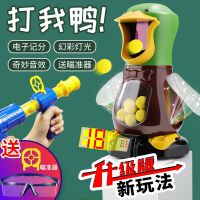 【送护目镜】打我鸭呀儿童男孩竞技空气动力软弹枪亲子射击玩具6-7-8-10岁礼物