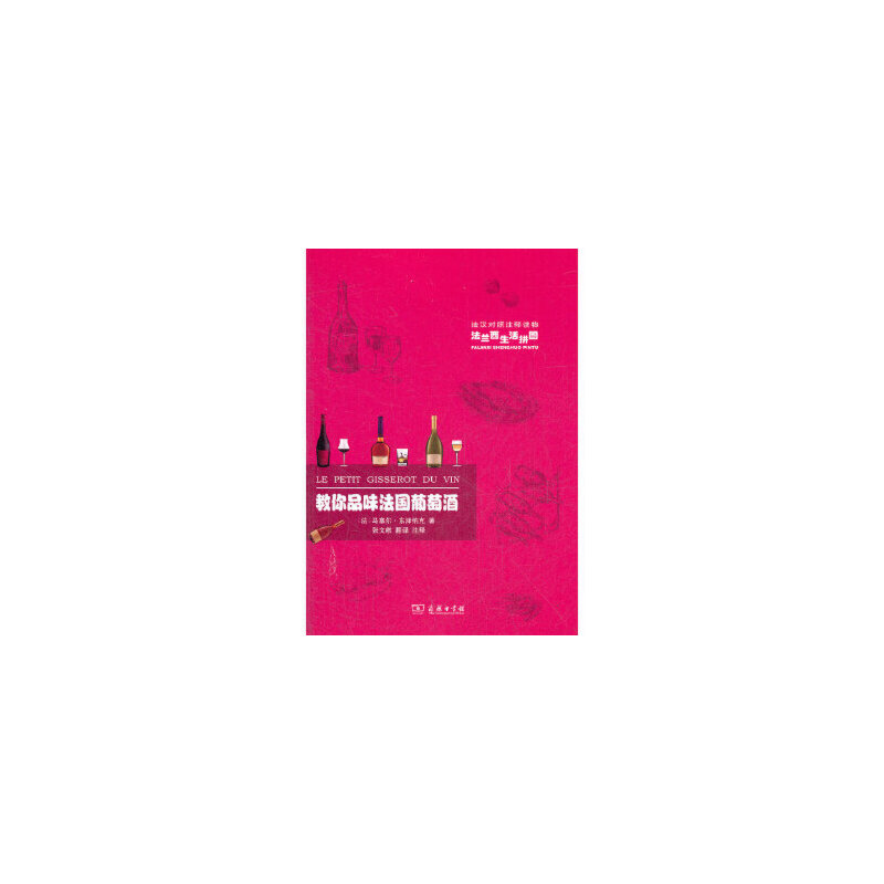【正版全新直发】教你品味法国葡萄酒 (法)东泽纳克,张文敬 翻译 9787100069939 商务印书馆