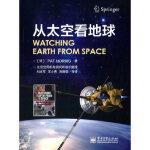 【新书店正版】从太空看地球(美) Pat Norris著电子工业出版社9787121243479