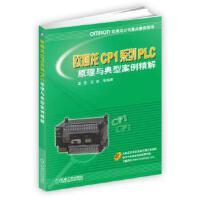 欧姆龙CP1系列PLC原理与典型案例精解 苏强 霍罡著 9787111537229 机械工业出版社