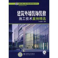 建筑施工技术案例精选系列 建筑外墙装饰装修施工技术案例精选