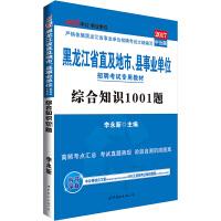 中公2017黑龙江省直及地市、县事业单位招聘考试专用教材综合知识1001题