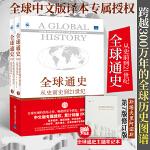 全球通史:从史前史到21世纪(第7版修订版上下册,赠送全球通史主题笔记本)