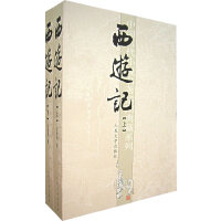 西游记(共两册)