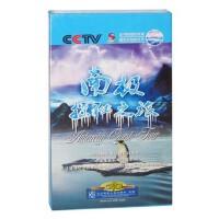 正版dvd光盘央视CCTV南极探秘之旅2DVD碟片