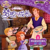 [封面有磨痕-YSY]-小公主苏菲亚梦想与成长故事些列8-想当面包师的国王 美国迪士尼公司,童趣出版有限公司译 人民邮