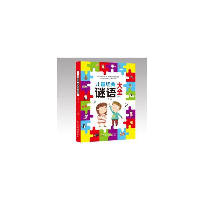 儿童经典谜语大全(修订本) 国家新闻出版广电总局首届向全国推荐中华优秀传统文化普及图书