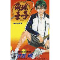 【新书店正版】网球王子 3(日)许斐刚 原作,王先科连环画出版社9787505605725