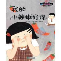 健康�c性教育童��L本:我的小辣椒好�W (�n)�n恩�t 文,(�n)金�英 �D,��埯� �g 浙江教育出版社