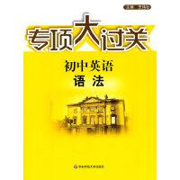专项大过关:初中英语 语法