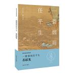 中华 好诗词:一蓑烟雨任平生・苏轼集(名家注释点评本)