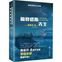 梅赛德斯先生三部曲:梅赛德斯先生(精装) (美)斯蒂芬・金(Stephen King) 9787532167746 上海