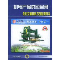 机电产品供应目录:数控机床及配附件(附CD-ROM光盘一张)