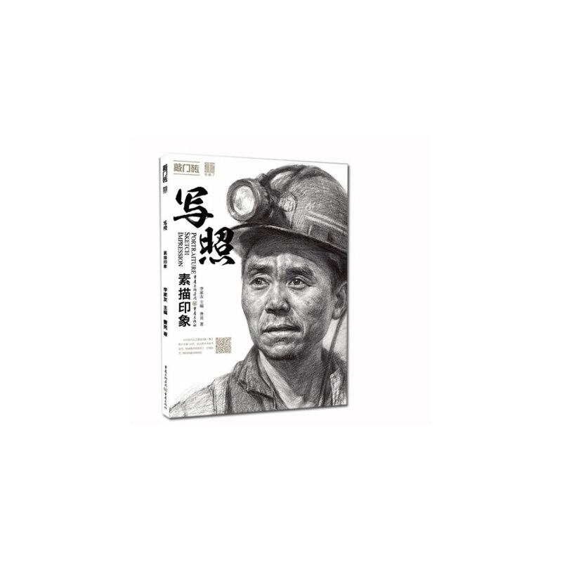 写照素描印象 曹亮著 重庆出版社 人物素描头像美术教程教材 画法步骤