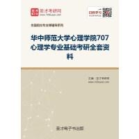 2021年华中师范大学心理学院707心理学专业基础考研全套资料复习精编(一般包含:本校或全国名校历年真题答案解析、指定