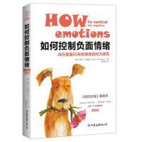 如何控制负面情绪