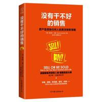 全新正版 没有干不好的销售:把产品卖给任何人的高效销售策略 [美]格兰特・卡登,徐少保 顾秀洁 97875057424