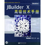 [二手95成新旧书]JBuilderX高级技术手册(赠CD-ROM光盘一张) 9787120001131 水利电力出版