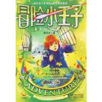 【包邮】冒险小王子8 好运气的兔子脚 周艺文 江苏美术出版社 9787534429019