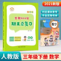 全能100分期末总复习三年级下册数学人教版2021新版