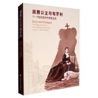 茜茜公主与匈牙利:1719世纪匈牙利贵族生活 上海博物馆 编 9787547914762 上海书画出版社