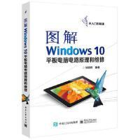 图解Windows10平板电脑电路原理和维修 师彦祥 编著 9787121297649 电子工业出版社【直发】 达额立减
