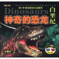 白垩纪 神奇的恐龙 赠送全景3D眼睛 内含3D图片 崔钟雷