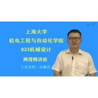 2021年上海大学机电工程与自动化学院833机械设计网授精讲班【教材精讲+考研真题串讲】