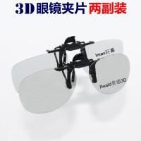 3d眼镜夹片电影院专用 偏光偏振3D电视立体眼睛近视通用 方形抗划镜片RealD 2副 普通3D厅