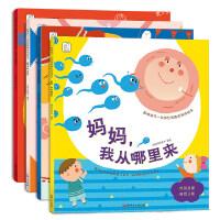 全4册影响孩子一生的自我意识养成绘本 3-6周岁儿童科普图书 宝宝书籍幼儿性教育启蒙绘本男孩女孩早教故事书小威向前冲我