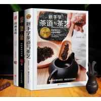 全3册 图解茶经+识茶泡茶品茶+茶艺书籍茶道入门茶文化普洱茶书籍
