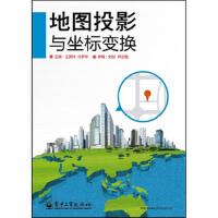 【正版现货】地图投影与坐标变换 王美玲,付梦印 9787121198052 电子工业出版社