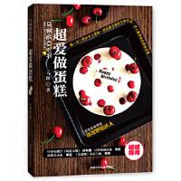 【新书店正版】马琳的点心书 超爱做蛋糕马琳湖南科技出版社9787535783066