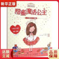 甜蜜魔法公主:小花蕾烤坏了蛋糕 (英)阿彻,(英)琼斯 绘,程雯 9787508654553 中信出版社