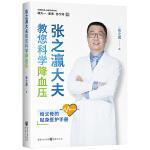 张之瀛大夫教您科学降血压