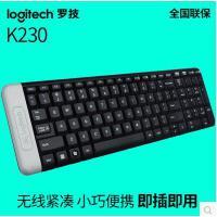 罗技K230无线键盘优联笔记本台式电脑键盘无线迷你键盘可换彩壳