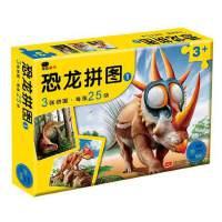 恐龙拼图 儿童拼图书 -3岁(黄盒)64块 益智游戏3-6岁全脑开发专注力训练思维升级幼儿左右脑开发图书宝宝早教记忆力