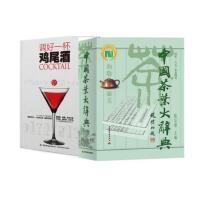 调好一杯鸡尾酒+中国茶叶大辞典 7个步骤让你了解鸡尾酒!调酒师精选66款鸡尾酒,既有经典的,又有创新口味的!鸡尾酒制作
