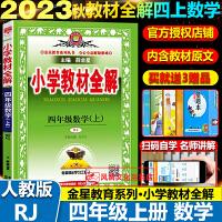 小学教材全解四年级上册数学人教版2021秋