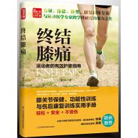 【常见病防治类书籍】终结膝痛(凤凰生活)张付 膝关节伤病防治的护膝指南 生活健康图书 身体养护图书 膝关节保健、功能性
