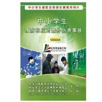 正版vcd光盘中小学生预防和应对意外伤害事故安全教育系列片2VCD