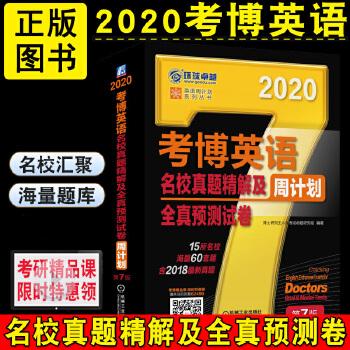 2020年考博英语名校真题精解及全真预测试卷周计划 第7版(含2018真题,15所名校,60套题)可搭 阅读周计划等 机工版 环球卓越