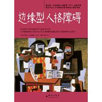【新书店正版】边缘型人格障碍(美)克莱斯曼,(美)斯特劳斯群言出版社9787802562974