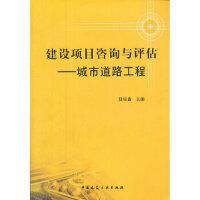 【二手旧书9成新】建设项目咨询与评估――城市道路工程 陆绍鑫