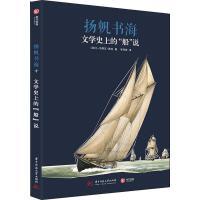 文�W史上的 船 �f �P帆��海 (法)�-伯努瓦・埃��(Jean-Benoit Heron) �A中科技大�W出版社 9787