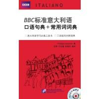 BBC标准意大利语口语句典+常用词词典