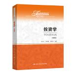 投资学(第四版)(经济管理类课程教材・金融系列)