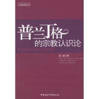 普兰丁格的宗教认识论 9787500454304 中国社会科学出版社